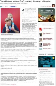 Bulgaria Press 3