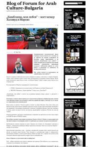 Bulgaria Press 2